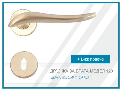 Дръжка за врата 120 - месинг сатен