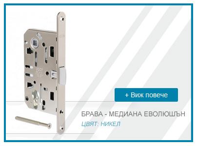 брава за врата медиана еволюшън никел